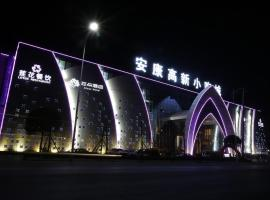 A picture of the hotel: Ankang Lotus Flower Yaduo Collection Hotel