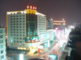A picture of the hotel: Dihao Hotel