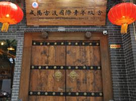 ホテル写真: Xianyang Gudu International Youth Hostel