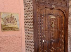 Hotel photo: Riad Al Bushra
