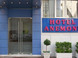 Hotel photo: Hotel Anemoni