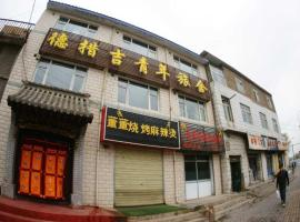 A picture of the hotel: Xining Decuoji Youth Hostel