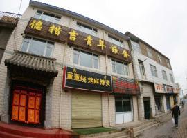 Hotelfotos: Xining Decuoji Youth Hostel