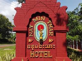 Hotel photo: Nay Min Thar Hotel