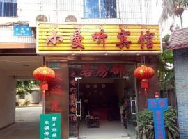 Фотографія готелю: Jinghong Xiaomanting Inn