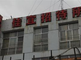 A picture of the hotel: Jiayi Inn