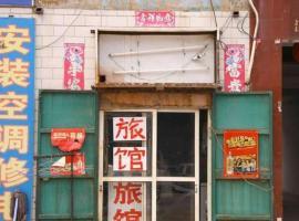 Hotelfotos: Handan Xinxin Hotel
