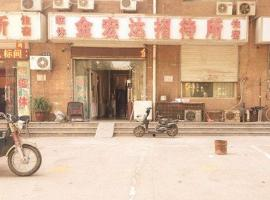 Hotelfotos: Handan Jinhongda Hotel