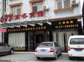 Хотел снимка: 618 Business Hotel