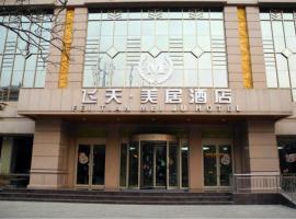 Hotel foto: Feitian Meiju Hotel Tianshui Xinhua Road Branch