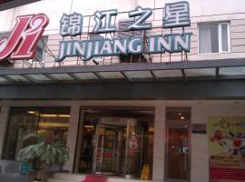 Foto di Hotel: Jinjiang Inn Wuxi Zhongshan Road Babaiban