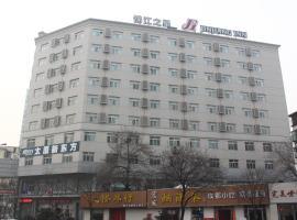 Хотел снимка: Jinjiang Inn Tiayuan Yingze Park