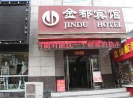 A picture of the hotel: Jindu Hotel