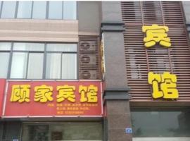 صور الفندق: Taizhou Gujia Hostel
