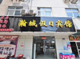 A picture of the hotel: Hancheng Holiday Inn