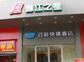 Fotos de Hotel: Jinjiang Inn Guiyang Wenchang Pavilion