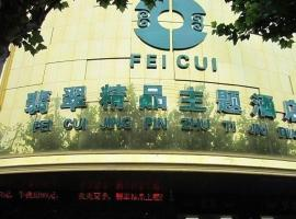 Hotel Photo: Fuyang Jade Theme Hotel