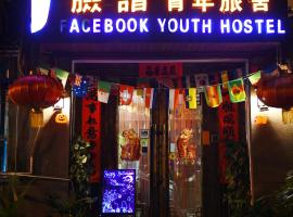 Hotel Photo: Xi'an The Facebook Youth Hostel