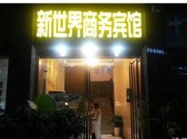 Hotel photo: New World Business Hotel