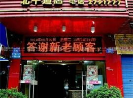 Hotel photo: Nanchong Renhe Express Business Hotel Beigandao Store