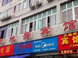 Hotel photo: Tiandixiu Inn
