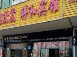 Hình ảnh khách sạn: Changde Xianghe Inn