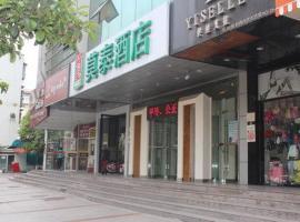 Ξενοδοχείο φωτογραφία: Motel Wuhan Zhongshan Park Metro Station Wuguang