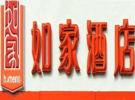 Хотел снимка: Home Inn Taiyuan Yingze Street North Taoyuan Road