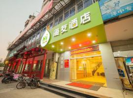 Ξενοδοχείο φωτογραφία: Hi Inn Fuzhou Cultural Palace