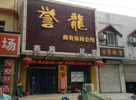 酒店照片: Tengzhou Yulong Business Inn