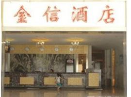 Hình ảnh khách sạn: Jinxin Holiday Hotel