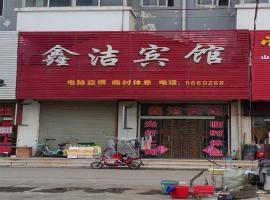 酒店照片: Tengzhou Xinjie Inn