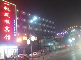 호텔 사진: Yifanfengshun Hotel Bozhou