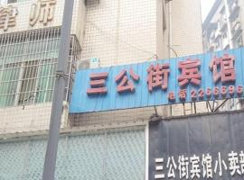 Hotel photo: Sangong Street Inn Nanchong