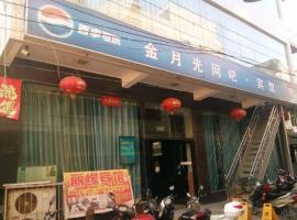호텔 사진: Liyuan Inn