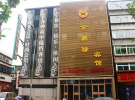 ホテル写真: Jindinglu Hotel