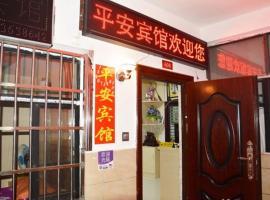 Hình ảnh khách sạn: Changde Ping An Inn