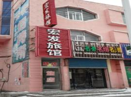 A picture of the hotel: Hongfa inn