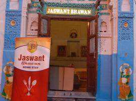 A picture of the hotel: Jaswant Bhawan Home Stay