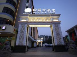 Hotel photo: Shantou Oujue Hotel