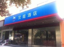 Hotel Foto: Hanting Express Ningbo Tian yi Square NewBranch
