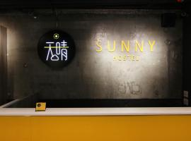 A picture of the hotel: Taipei Sunny Hostel