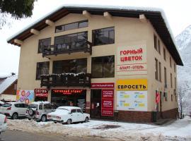 Hotel Photo: Apart-hotel Gorny Tsvetok