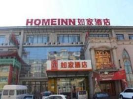 A picture of the hotel: Home Inn Changchun People's Square Xianyang Road