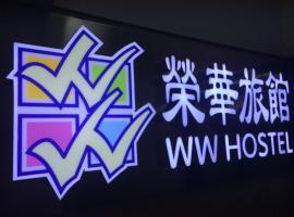 Hotel photo: Wing Wah Hostel