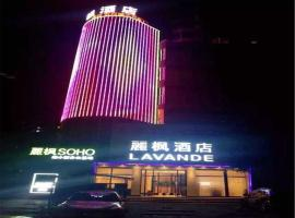 Hotel fotografie: Lavande Hotel Beijing Tongzhou Guoyuan