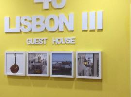 酒店照片: 4U Lisbon III Guest House