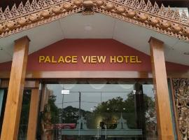 Hotel photo: Palace View Hotel