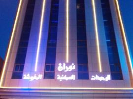 Hotel photo: Nouran Hotel Apartments