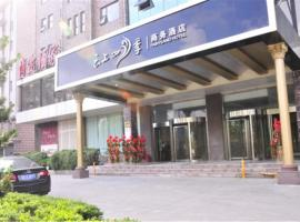 Hotel photo: Fairyland Hotel Shanghai New International Exihibition Centre South Yanggao Road Metro Station